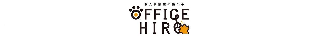 個人事業主の猫の手〜オフィス・ヒロ